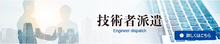 技術者派遣